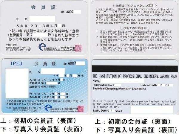 日本技術士会会員証.jpg