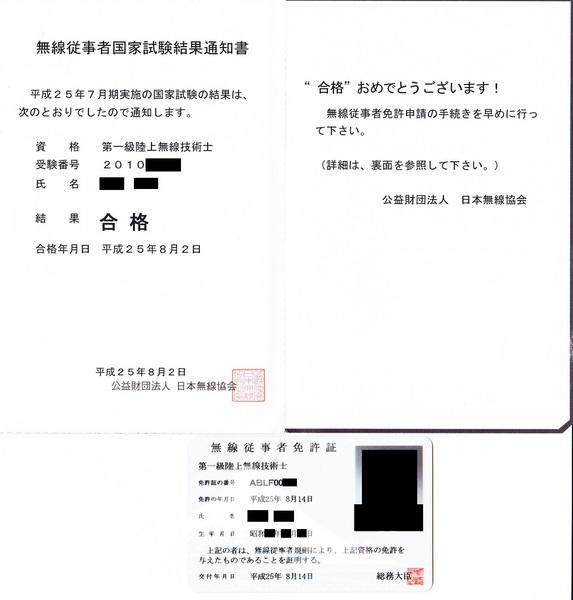 第一級陸上無線技術士免許証.jpg