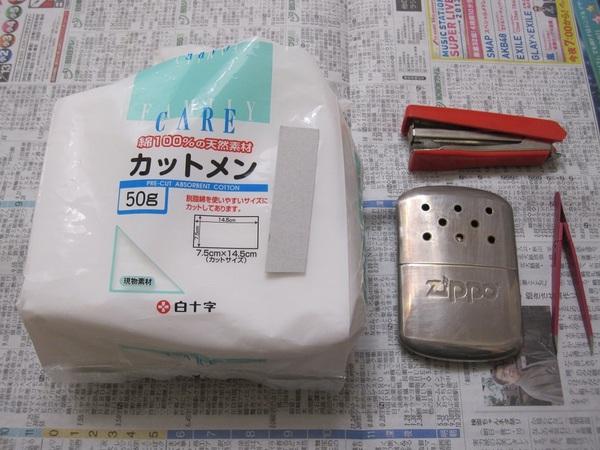 Zippo手順1.jpg