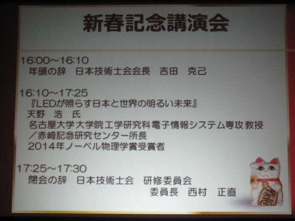 2015年新春記念講演アジェンダ.jpg