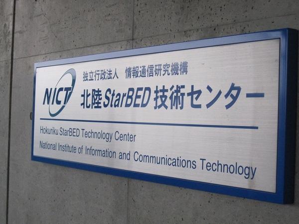 北陸StarBED技術センター.jpg