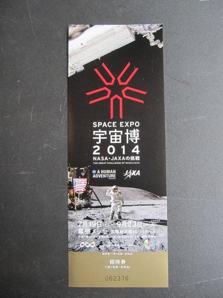 宇宙博2014チケット.jpg