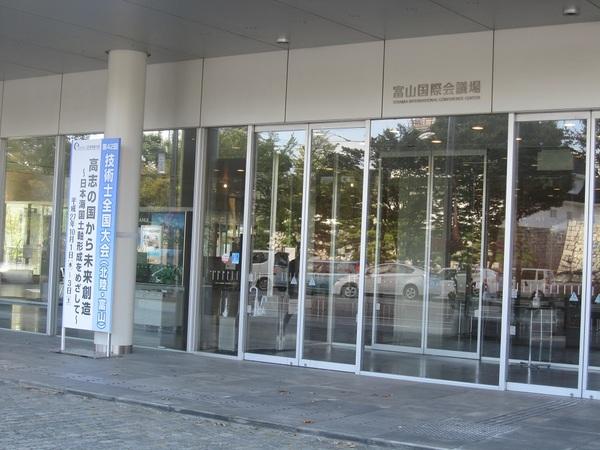 富山国際会議場.jpg