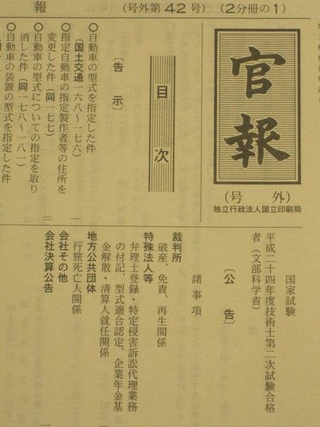 平成25年3月の官報.jpg