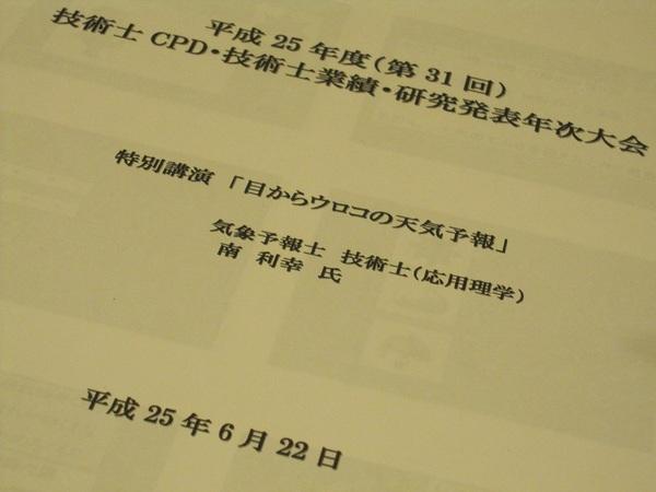 技術士CPD・技術士業績・研究発表年次大会(2013年度).jpg