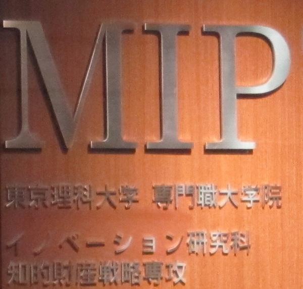 東京理科大学MIP.jpg