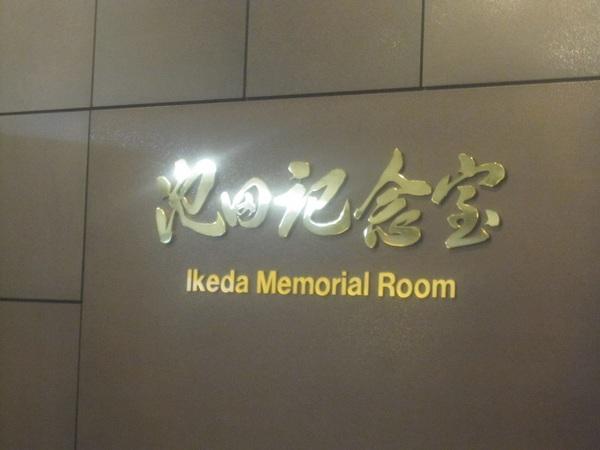 池田記念室プレート.jpg