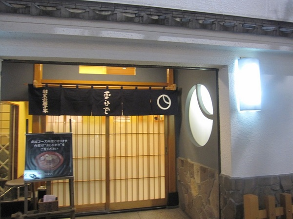 玉ひで入口.jpg