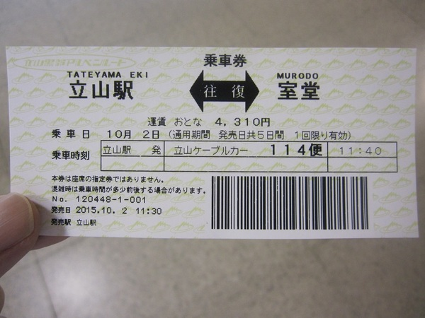 立山乗車券.jpg
