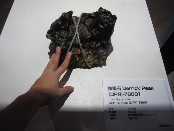 触れる隕石1.jpg