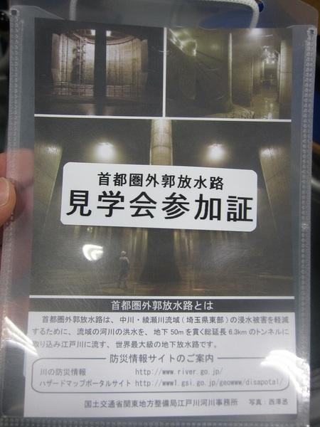 首都圏外郭放水路見学会参加証.jpg