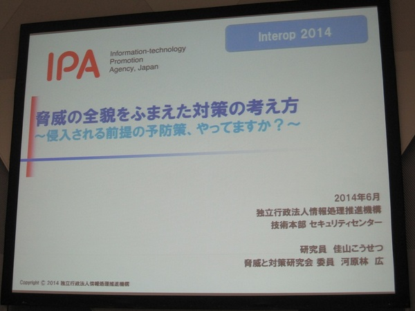 INTEROP2014-IPA.jpg