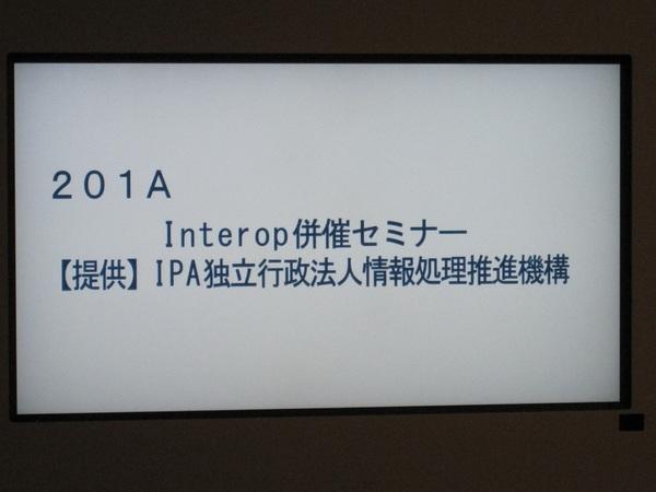 INTEROP2014-IPA入口.jpg