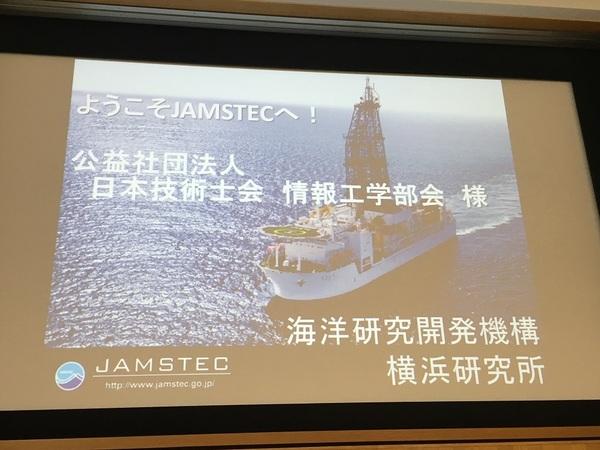 JAMSTEC説明.jpg