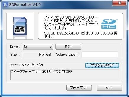 SDフォーマッター手順1.jpg