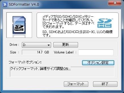 SDフォーマッター手順2_2.jpg
