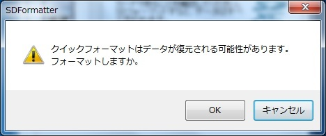 SDフォーマッター手順3.jpg