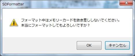 SDフォーマッター手順4.jpg